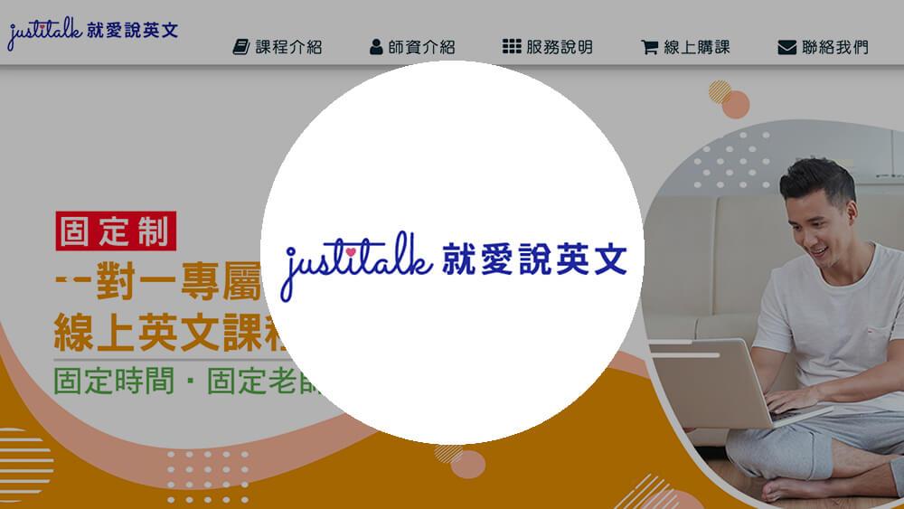 justtalk,就愛說英文,線上英文教學